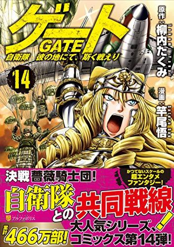 ゲート 14―自衛隊彼の地にて、斯く戦えり (アルファポリスCOMICS)