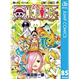 ONE PIECE モノクロ版 85 (ジャンプコミックスDIGITAL)