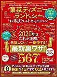 【お得技シリーズ161】東京ディズニーランド&シーお得技ベストセレクション (晋遊舎ムック)