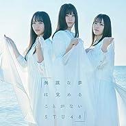 【Amazon.co.jp限定】4th Single「無謀な夢は覚めることがない」【Type A】通常盤(オリジナル生写真+応募抽選ハガキ付き)