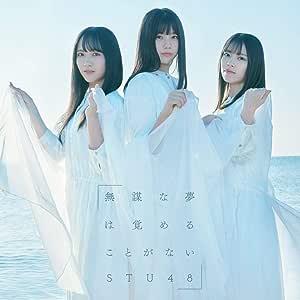 4th Single「無謀な夢は覚めることがない」【Type A】通常盤