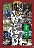 NHK ふるさとの伝承/中国・四国 [DVD]