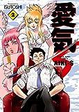 愛気―S(2) (ヤングキングコミックス)