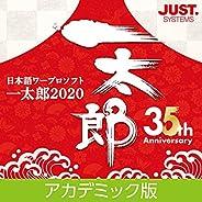 一太郎2020 アカデミック版 DL版|ダウンロード版
