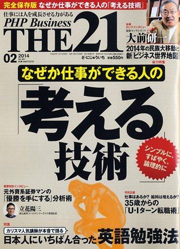 THE 21 (ザ ニジュウイチ) 2014年 02月号 [雑誌]の詳細を見る