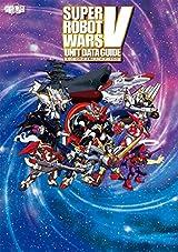 PS4&PS Vita「スーパーロボット大戦V」攻略本に特典アイテム
