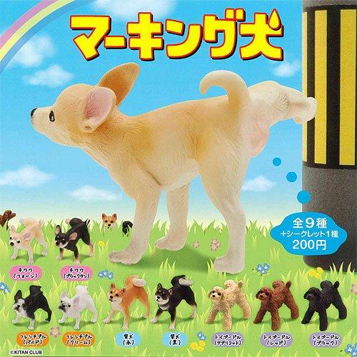 マーキング犬 シークレット入り 全10種セット 奇譚クラブ ガチャポン