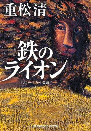 鉄のライオン (光文社文庫)の詳細を見る