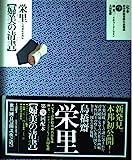 鳥橋斎栄里「婦美の清書」—大判錦絵秘画帖 (定本・浮世絵春画名品集成)