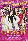 リンキング・ラブ[DVD]