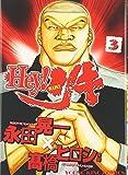 Hey!リキ 3 (ヤングキングコミックス)