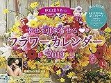 2019 秋山まりあの 幸せを引き寄せるフラワーカレンダー