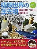 極限世界の生き物 砂漠・洞くつから深海まで (ジュニア学習ブックレット)