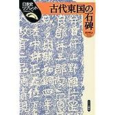 古代東国の石碑 (日本史リブレット)