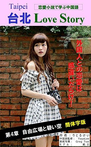 台北 Love Story 第4章【簡体字版】恋愛小説で学ぶ中国語 : 自由広場と碧い空 (LITTLE-KEI.COM)