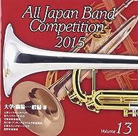 全日本吹奏楽コンクール2015 Vol.13 大学・職場・一般編III
