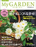 My GARDEN No.63 庭が私にくれる幸せ! (マイガーデン) 2012年 08月号 [雑誌] 画像