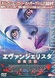 エヴァンジェリスタ DTSスペシャル・エディション[DVD]