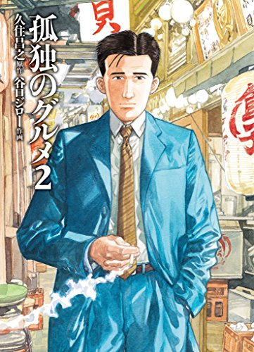 孤独のグルメ 2 (SPA!コミックス) -