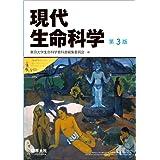 現代生命科学 第3版