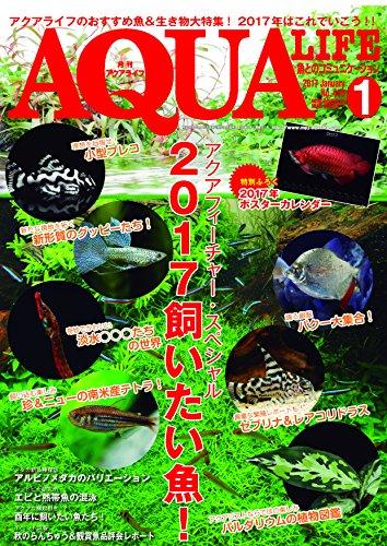 月刊アクアライフ 2017年 01 月号の詳細を見る