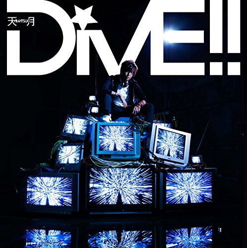 【Amazon.co.jp限定】DiVE!! <通常盤> (オリジナル絵柄ブロマイド)の詳細を見る