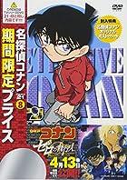 名探偵コナン PART21 Vol.8 スペシャルプライス盤