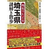 地名でたどる 埼玉県謎解き散歩 (新人物文庫)