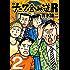 新ナニワ金融道R(リターンズ)② (SPA!コミックス)