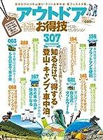 【お得技シリーズ071】アウトドアお得技ベストセレクション (晋遊舎ムック)
