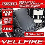 YMT 30系ヴェルファイア ガソリン車 Z(7人乗)ラバー製2NDSP+3RD+2列目通路マット -