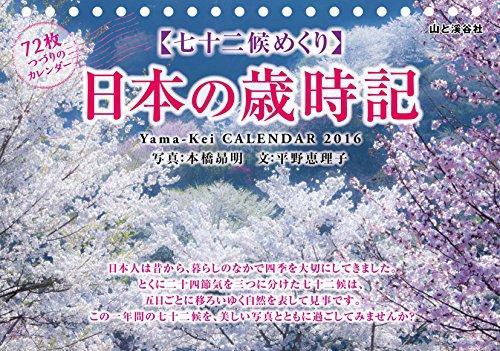 カレンダー2016 七十二候めくり 日本の歳時記 (ヤマケイカレンダー2016)