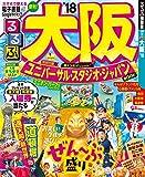 るるぶ大阪'18 (国内シリーズ)