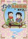 インド夫婦茶碗 (6) (ぶんか社コミックス)