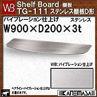 ステンレス棚板D形 【白熊】 WB TG-111 サイズ:W900×D200×t3 バイブレーション