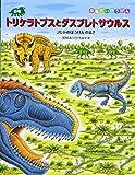 恐竜トリケラトプスとダスプレトサウルス (恐竜だいぼうけん)
