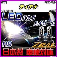 日産 ティアナ J32系 平成20年6月- 【LEDホワイトバルブ】 日本製 3年保証 車検対応 led LEDライト