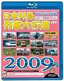 日本列島列車大行進 2009 [Blu-ray]