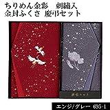ちりめん金彩 刺繍入 金封ふくさ 慶弔セット エンジ/グレー 695-1