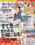 すてきな奥さん 2013年 05月号 [雑誌] 画像