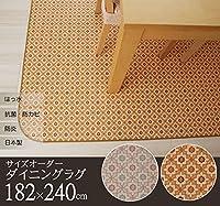 オーダーダイニングラグ フェアリー オレンジ 【182x240cm】 E-3128 防炎 抗菌 防カビ 撥水 防水 日本製