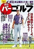 週刊パーゴルフ 2016年 02/16号 [雑誌]