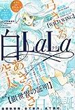 白LaLa (ララ) 2011年 12月号 [雑誌]