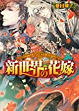 カーデュエイル物語3 新世界の花嫁 (ビーズログ文庫)