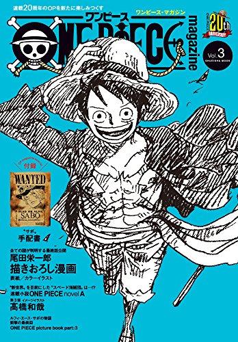 [画像:ONE PIECE magazine Vol.3 (ジャンプコミックスDIGITAL)]