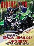 RIDERS CLUB (ライダースクラブ)2017年11月号 No.523[雑誌]