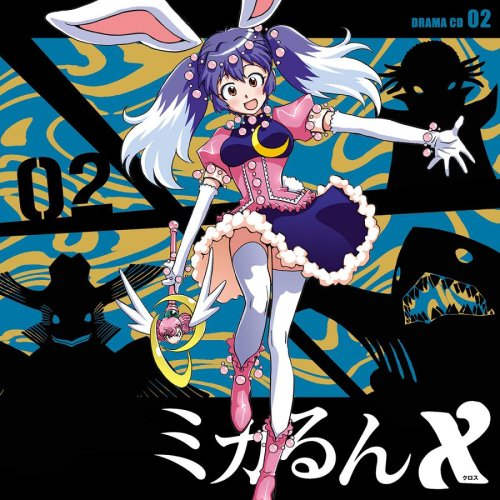 ミカるんX ドラマCD 02