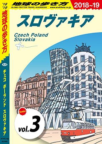 地球の歩き方 A26 チェコ/ポーランド/スロヴァキア 2018-2019 【分冊】 3 スロヴァキア チェコ/ポーランド/スロヴァキア分冊版