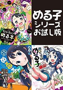 [縁山]のめる子シリーズお試し版 (ワニマガジンコミックス)