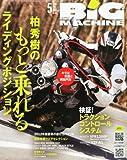 BiG MACHINE (ビッグマシン) 2012年 05月号 [雑誌]